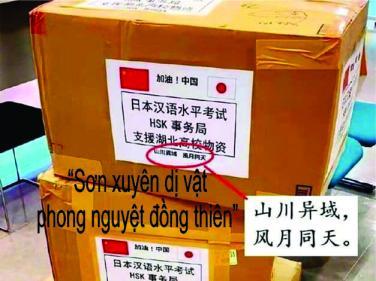 Sơn Xuyên dị vật, Phong Nguyệt đồng Thiên
