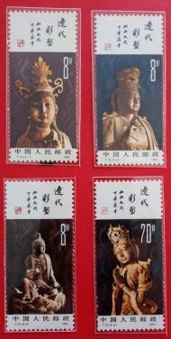 Bộ tem 1982, Tượng  điêu khắc đồng Quan Âm Bồ tát với 12 đại nguyện của Quán Thế Âm Bồ Tát