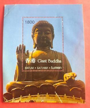Bộ tem Nauru, Tượng Đức Phật Thích Ca khổng lồ ở Hồng Kông