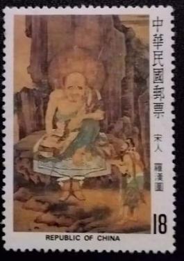 Bộ tem Đài Loan, 198' họa 'La Hán' của Lưu Tùng Niên