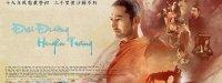 Đại Đường Huyền Trang (Phim Trung Quốc - Ấn Độ)